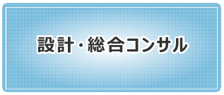 設計・総合コンサル